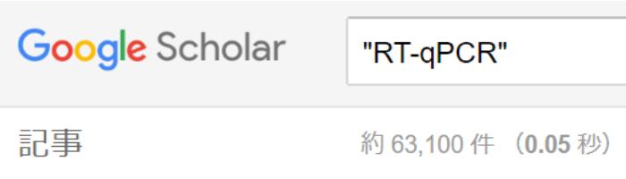 RT-qPCR