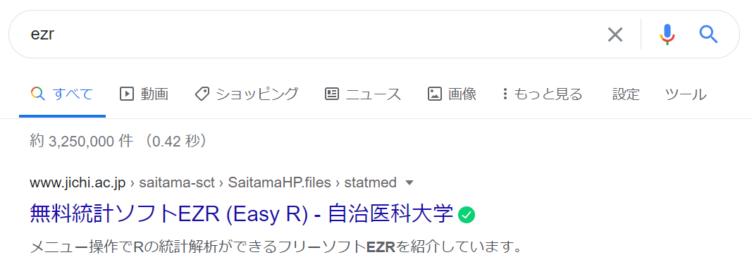 EZRを検索