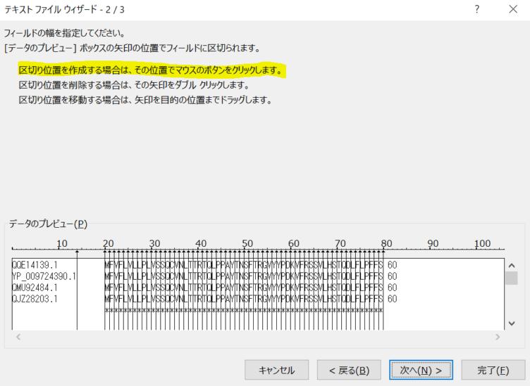 エクセルで配列データを区切る