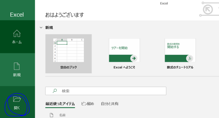 Excelで配列解析