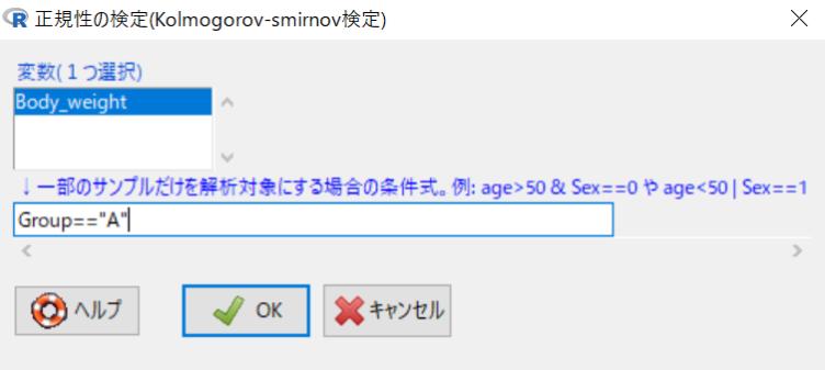 EZRでKolmogorov-smirnov 検定