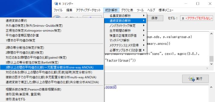 EZRで一元配置分散分析(ANOVA)