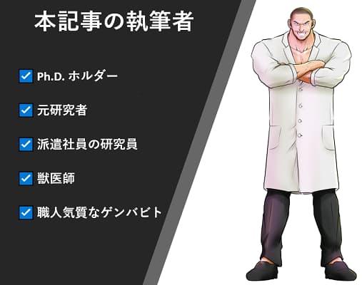 フールは元研究者であり獣医師でもある